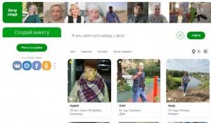На скриншоте реальная картина, которая открывается взору, после открытия сайта знакомств кому за 60
